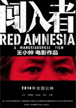 locandina del film RED AMNESIA