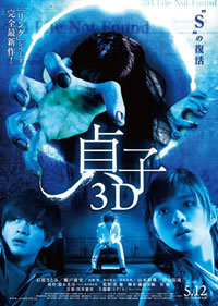 locandina del film SADAKO 3D