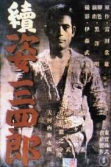 La Leggenda Del Grande Judo 2 (1945)