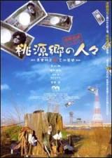 Shangri-La (2002)