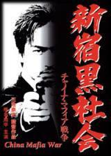 locandina del film SHINJUKU TRIAD SOCIETY