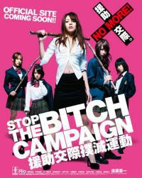 locandina del film STOP THE BITCH CAMPAIGN: HELL VERSION