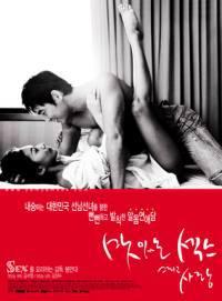 locandina del film SWEET SEX AND LOVE