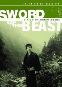 locandina del film SWORD OF THE BEAST