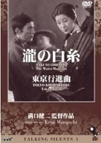 locandina del film TAKI NO SHIRAITO