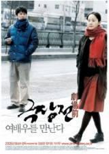 locandina del film TALE OF CINEMA