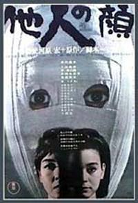 locandina del film TANIN NO KAO