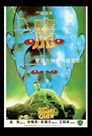 locandina del film THE BOXER'S OMEN