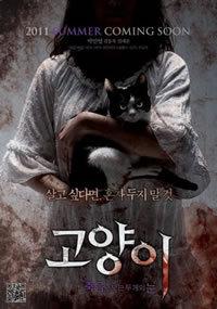 The Cat [SubITA] (2011)