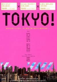 locandina del film TOKYO!