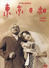 locandina del film TOKYO BIYORI