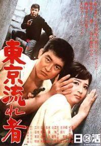 locandina del film TOKYO DRIFTER