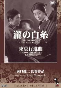 locandina del film TOKYO MARCH