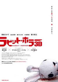 locandina del film TORMENTED: RABBIT HORROR 3D