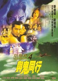 locandina del film TROUBLESOME NIGHT 4