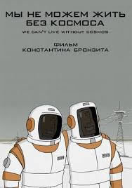 locandina del film WE CAN'T LIVE WITHOUT COSMOS