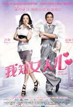 locandina del film WHAT WOMEN WANT (2011)