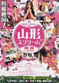 locandina del film YAMAGATA SCREAM