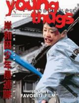 locandina del film YOUNG THUGS: NOSTALGIA