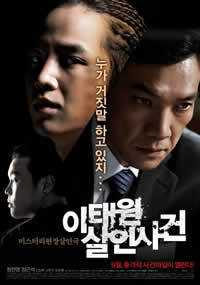 Locandina del film THE CASE OF ITAEWON HOMICIDE